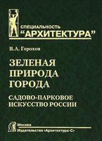 Зеленая природа города. Садово-парковое искусство России. Том 2 (в 3 томах)