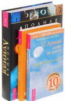Полная лунная энциклопедия. Лунные узлы в гороскопе. С Луной день за днем. Комплект из 3 книг