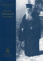 Иеромонах Афанасий (Хамакиотис)