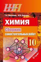 Химия 10 класс. Сборник самостоятельных работ