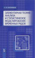 Элементарная теория анализа и статистическое моделирование временных рядов