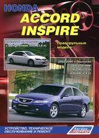 Honda Accord Inspire 2002-2008 гг. Устройство, техническое обслуживание и ремонт