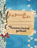 Читательский дневник. Мои любимые книги