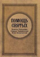 Помощь святых. Целитель Пантелеимон. Спиридон Тримифунтский. Иоанн Кронштадский