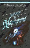 Мастер и Маргарита (м)