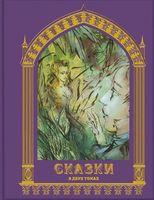 Сказки. В 2 томах (комплект из 2-х книг)