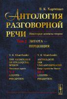 Антология разговорной речи. Некоторые аспекты теории. Том 2. Литота - Перцепция (м)