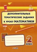 Дополнительные тематические задания к уроку математики. 2 класс