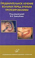 Предварительное лечение больных перед зубным протезированием