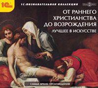 1C:Познавательная коллекция. Лучшее в искусстве от эпохи раннего христианства до Возрождения