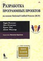 Разработка программных проектов на основе Rational Unified Process (RUP)