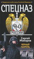 Спецназ ФСБ. Черный патруль (м)