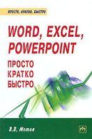 Word, Excel, PowerPoint - просто, кратко, быстро