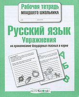 Русский язык. Упражнения на правописание безударных гласных в корне