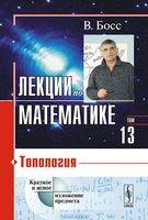 Лекции по математике. Том 13. Топология