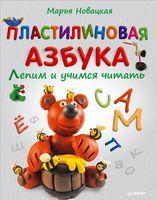 Пластилиновая азбука. Лепим и учимся читать