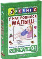 У нас родился малыш. Универсальная методика индивидуального развития ребенка (комплект из 5 книг)