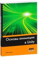 Основы анимации в Unity