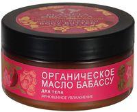 """Масло органическое для тела """"Бабассу"""" (100 мл)"""