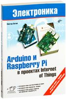 Arduino � Raspberry Pi � �������� Internet of Things