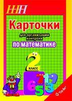 Математика 2 класс. Карточки для организации контроля по математике