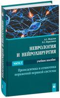 Неврология и нейрохирургия. В 2 частях. Часть 1. Пропедевтика и семиотика поражений нервной системы