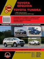 Toyota Sequoia / Toyota Tundra с 2007 г. (+ обновления с 2010 г.) Руководство по ремонту и эксплуатации