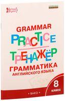 Английский язык. 8 класс. Грамматический тренажер