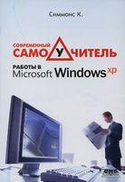 Современный самоучитель работы в Microsoft Windows ХР