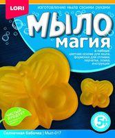 """Набор для изготовления мыла """"Солнечная бабочка"""""""