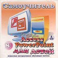 Самоучитель для детей. Microsoft Access и PowerPoint