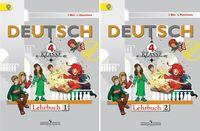 Немецкий язык. 4 класс. Учебник (в двух частях)
