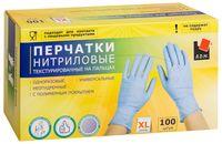 Перчатки одноразовые нитриловые (XL; 100 шт.)
