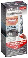 """Зубной порошок """"На камчатской черной глине"""" (45 мл)"""