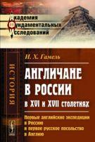 Англичане в России в XVI и XVII столетиях