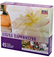 """Набор для опытов """"Азбука парфюмерии"""""""