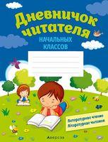 Дневничок читателя начальных классов. 1-4 класс