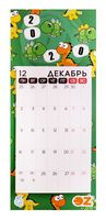 "Календарь на магните на 2020 год ""Динозаврики"" (9,5х23 см)"