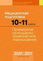 Медицинская подготовка. 10-11 классы. Примерное календарно-тематическое планирование. 2020/2021 учебный год. Электронная версия