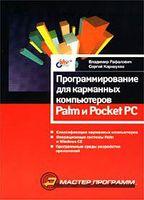 Программирование для карманных компьютеров Palm и PocketPC