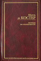 Легенда об Уленшпигеле и Ламме Гудзаке, об их доблестных, забавных и достославных деяниях во Фландрии и других краях