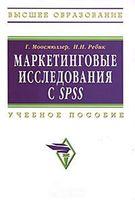 Маркетинговые исследования с SPSS
