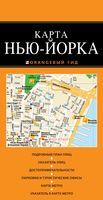 Нью-Йорк. Карта