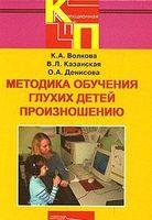 Методика обучения глухих детей произношению