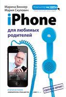 iPhone для любимых родителей