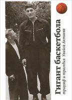 Гигант баскетбола. Триумф и трагедия Увайса Ахтаева