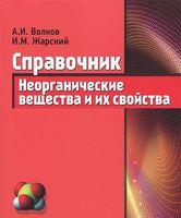 Справочник. Неорганические вещества и их свойства (м)