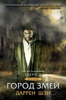Город змей (книга третья)