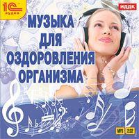 Музыка для оздоровления организма