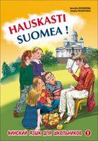 Финский - это здорово! Финский язык для школьников. Книга 1